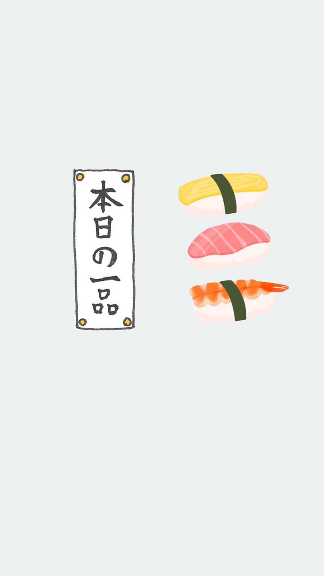手绘 日本寿司 苹果手机高清壁纸 1080x1920_爱思助手