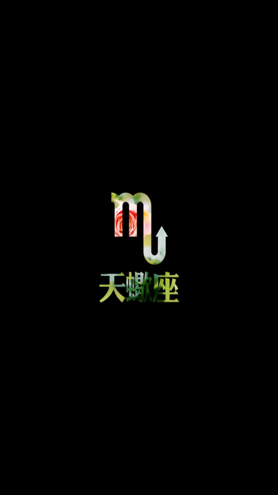 黑色背景 星座标志 天蝎座 苹果手机高清壁纸 1080x图片