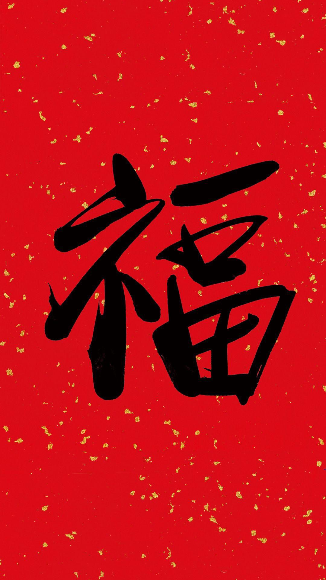 福 书法 春节 红色 节日 苹果手机高清壁纸 1080x1920