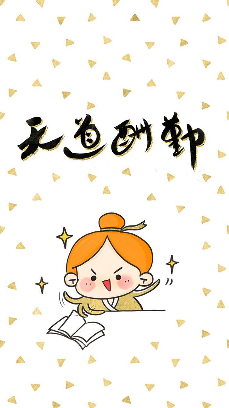 q版手绘人物 天道酬勤 苹果手机高清壁纸 750x1334