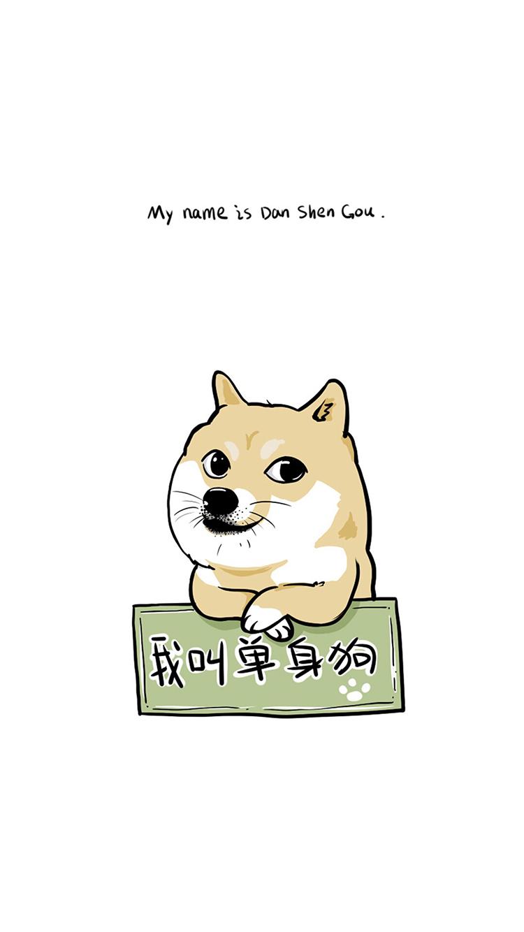 我叫单身狗 创意 二哈 手绘