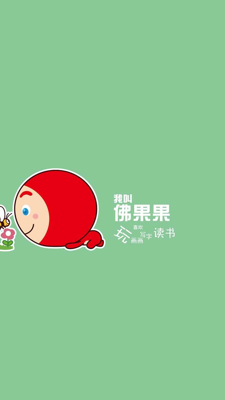 卡通 佛果果 綠色 動漫 蘋果手機高清壁紙 750x1334