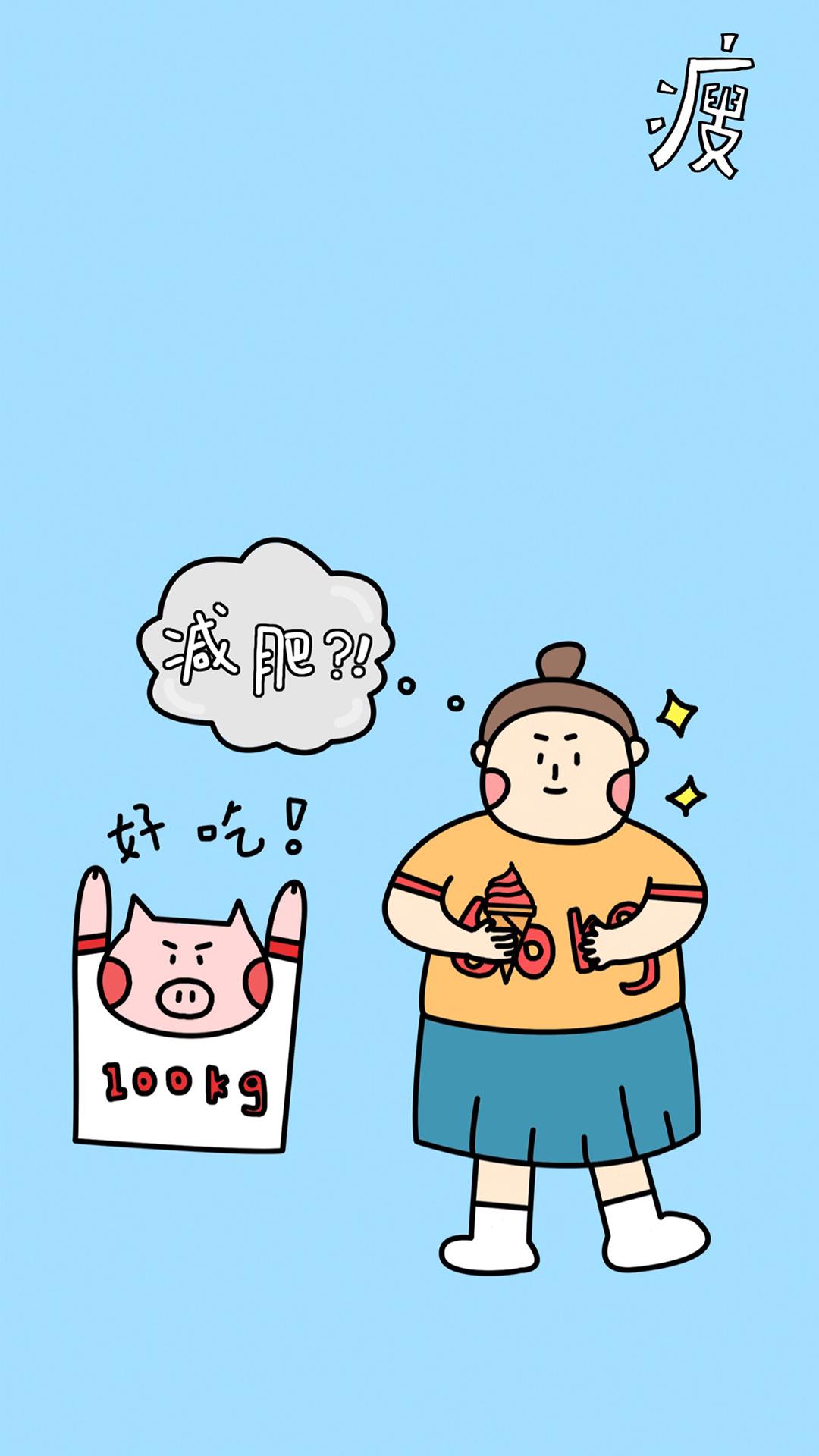 卡通小猪 女孩 减肥 好吃 瘦图片