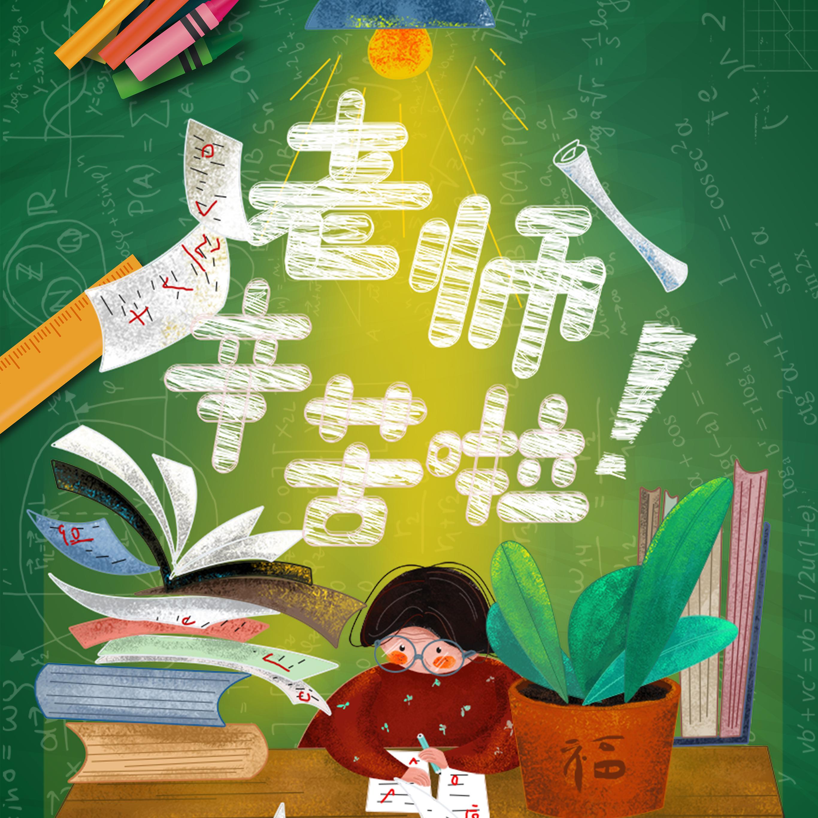 老师辛苦了_教师节 插画 手绘 老师辛苦了