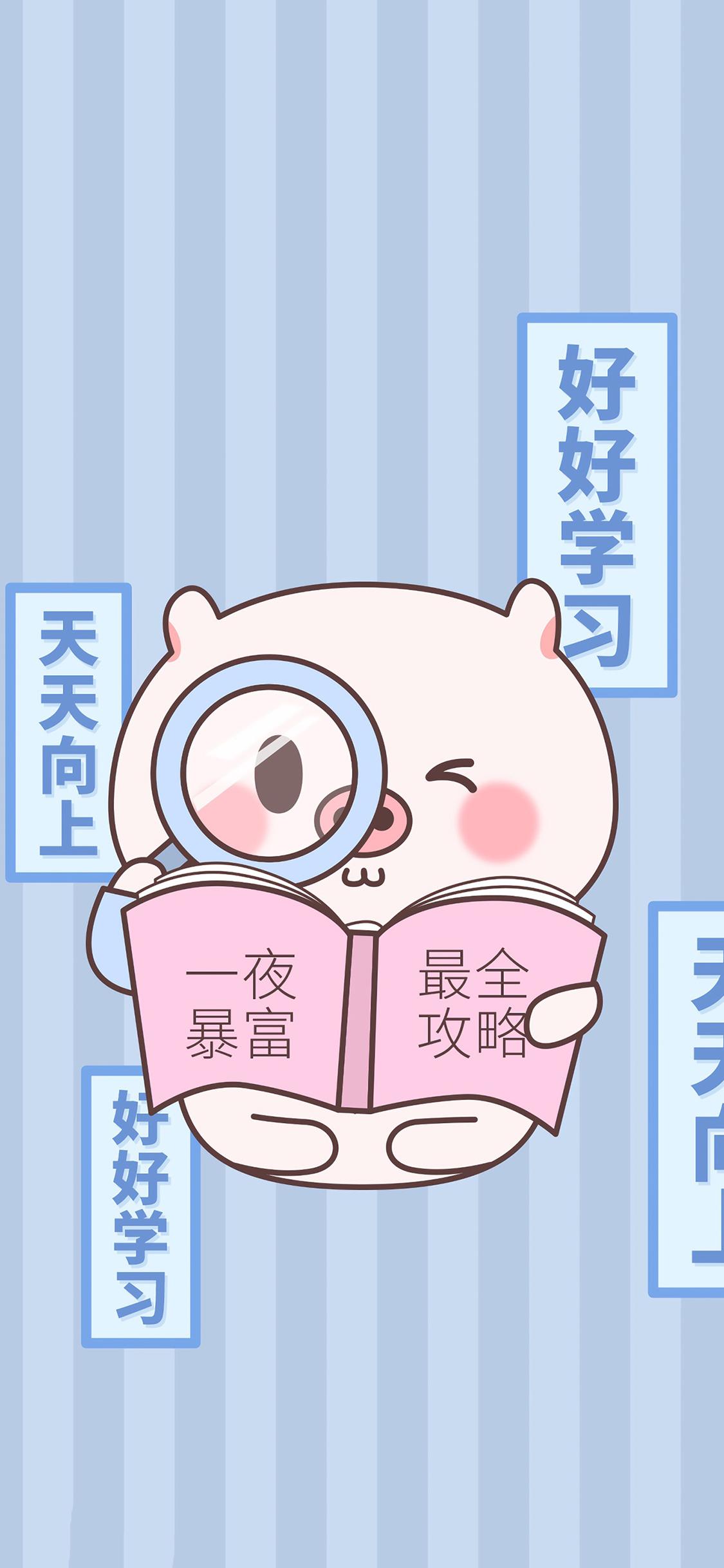 一夜暴富 最全攻略 好好学习 天天向上 猪 卡通 蓝色图片