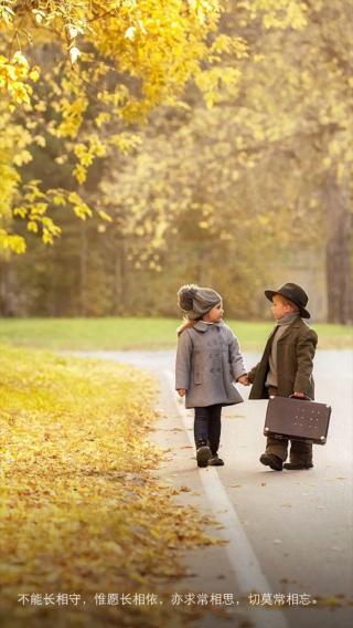 两小无猜 秋天 爱情 爱
