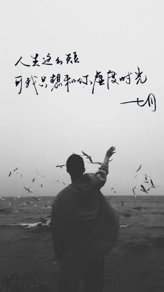 人生这么短可我只想和你虚度时光 锁屏 黑白文字