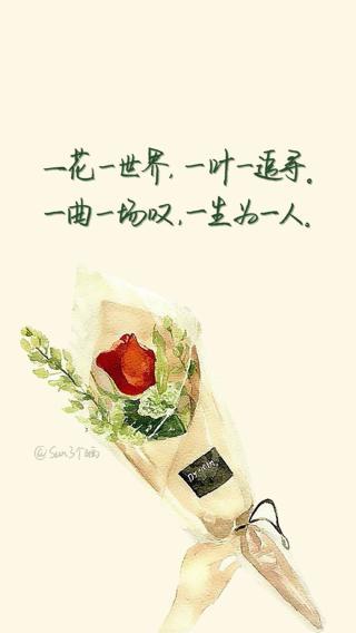 爱情 鲜花 文字 手绘