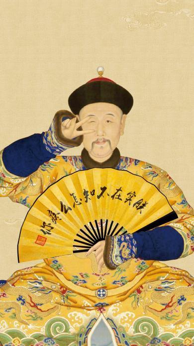 雍正 皇帝 剪刀手 龙袍 朕实在不知怎么疼你
