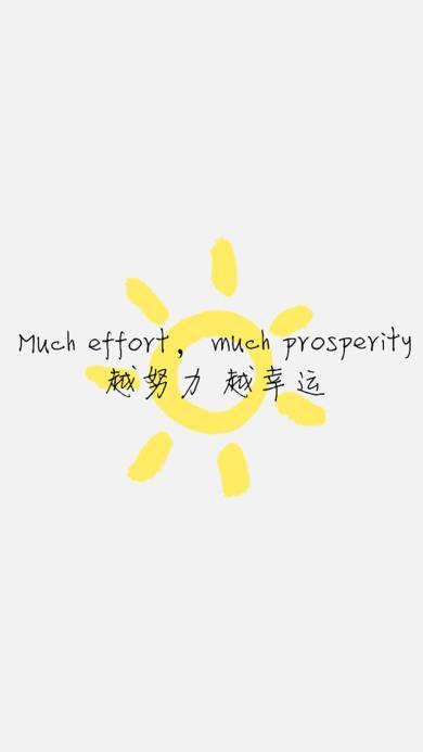 小太阳 越努力 越幸运