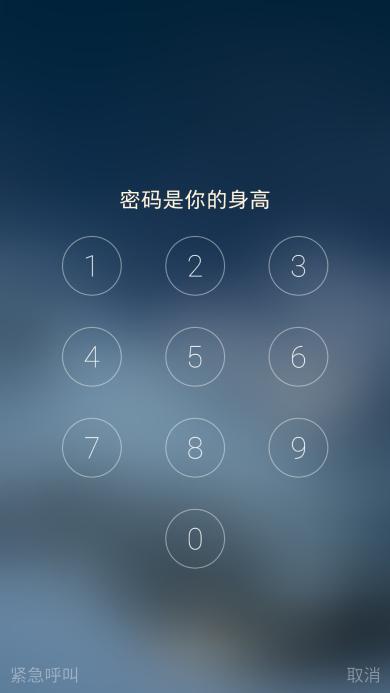 身高 苹果 锁屏 密码
