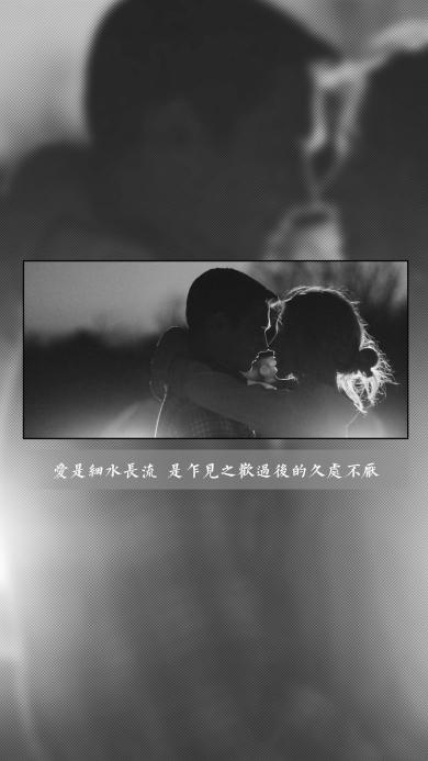 爱是细水长流 文字 情侣 爱情 黑白