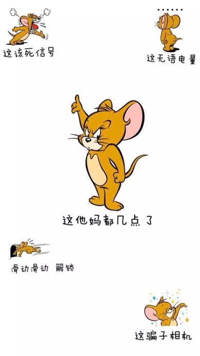 老鼠Jerry 创意锁屏壁纸