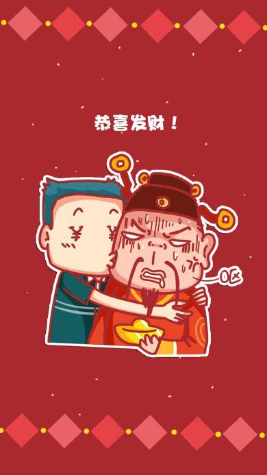 节日 发财 财神爷 红色 喜庆