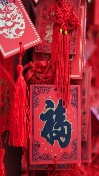福 新年 春节 过年 喜庆 红色