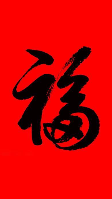 福 文字 红色 黑色 书法 春节 新年