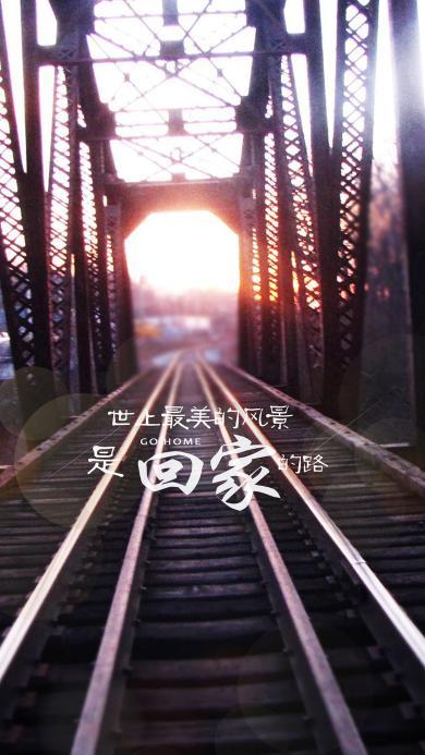 回家的路 春运 春节 返乡 铁路