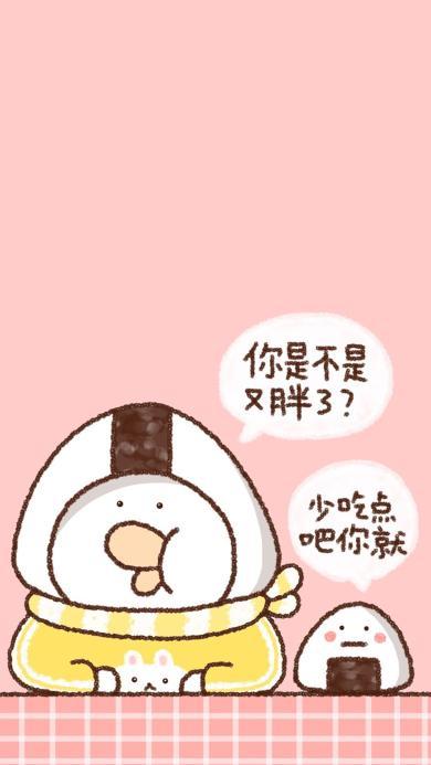 鸡年 春节 粉色 饭团 少吃点