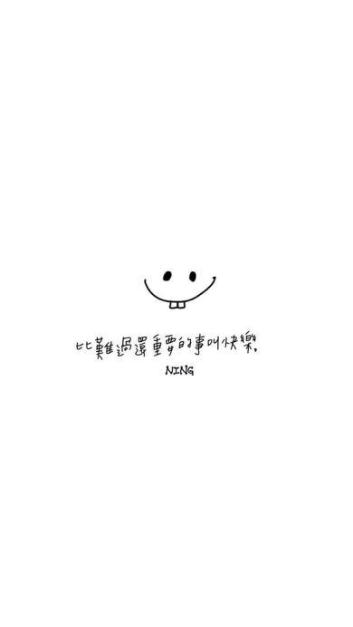 比难过还重要的事叫快乐 文字 黑白 笑脸 繁体