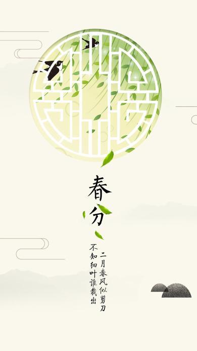 春分 节日 日历