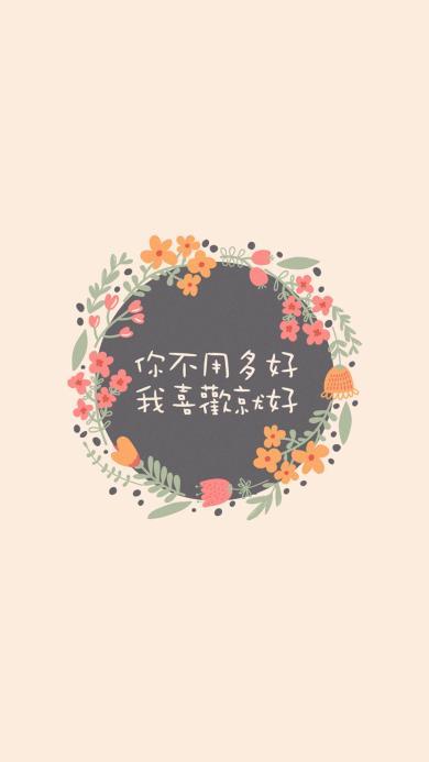 你不用多好 我喜欢就好 花环 浪漫 表白 鲜花