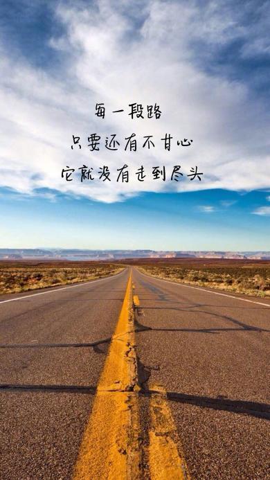 每一段路 只要还有不甘心 他就没有走到尽头 鸡汤 路 蓝天白云