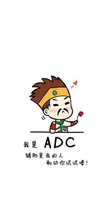 德莱文 我是ADC 创意 文字