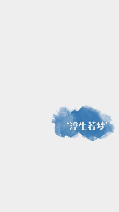 浮生若梦 简约 水彩 蓝白