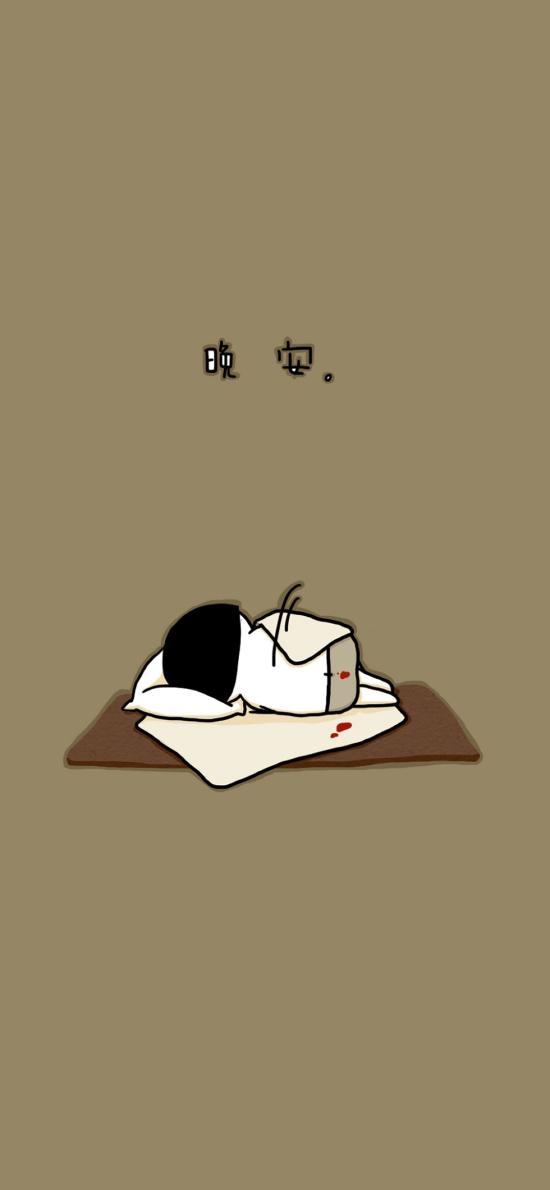 卡通 小人 睡觉 晚安