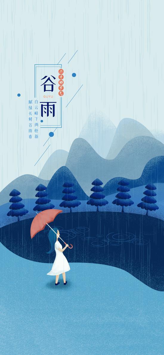 谷雨 插画 二十四节气 雨水 蓝色 气候 季节