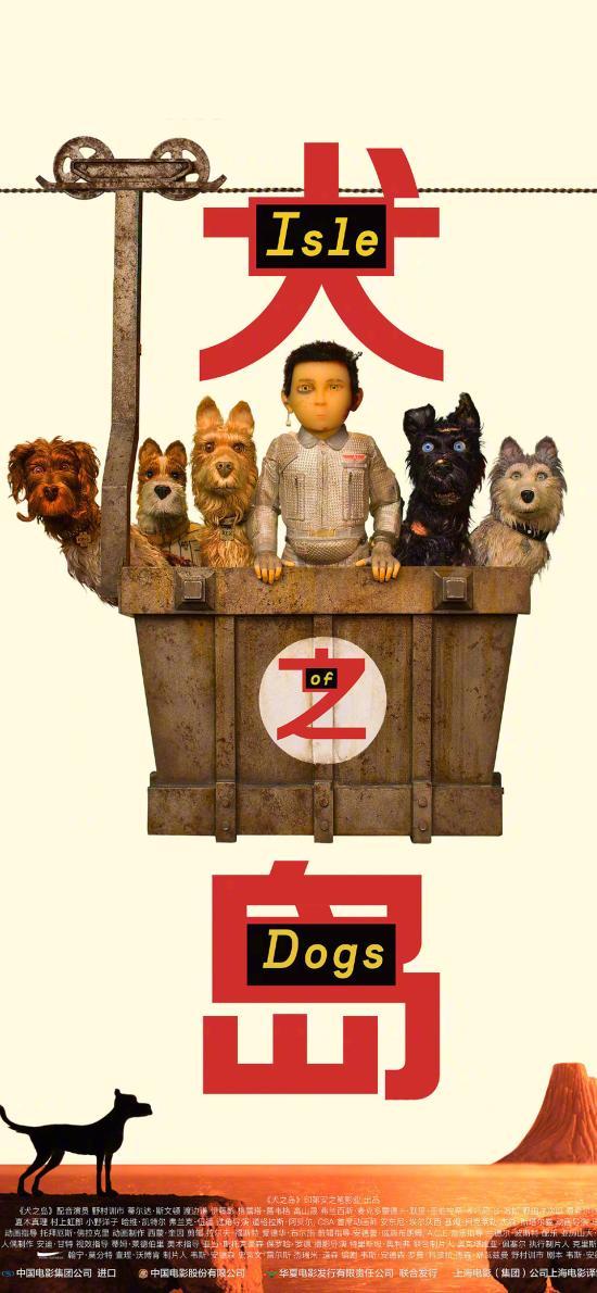犬之岛 动画 狗狗 海报 电影