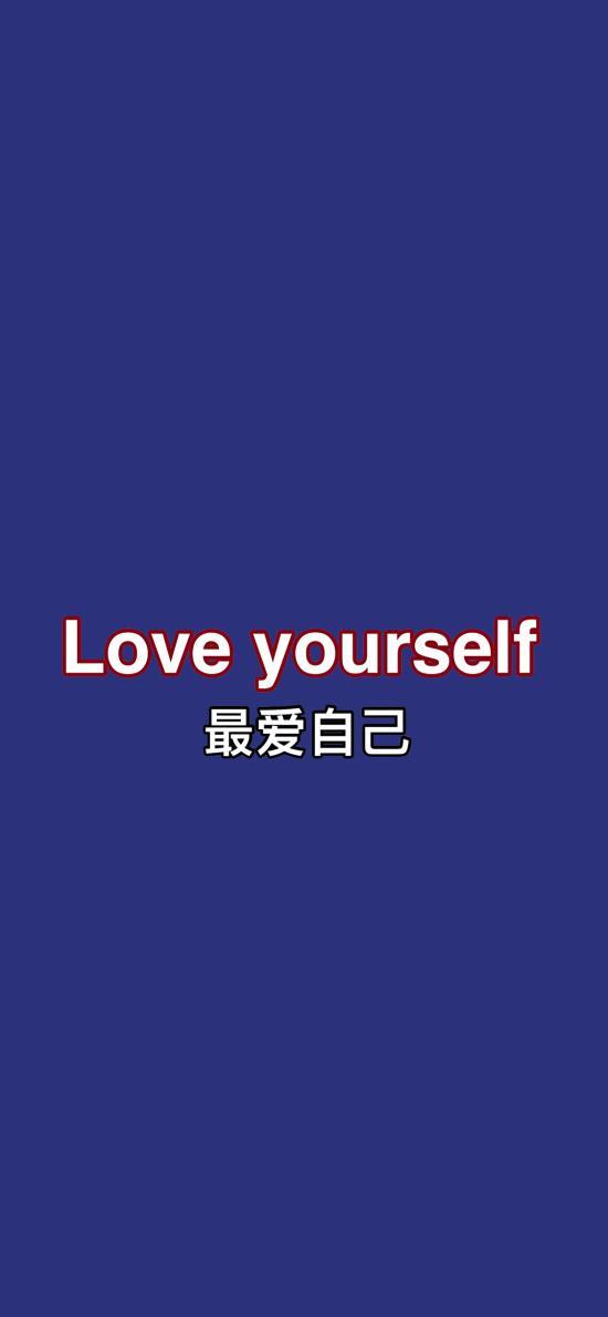 最愛自己 love youself