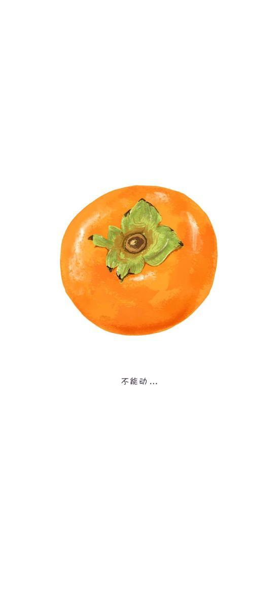 白色背景 手繪 柿子 不能動