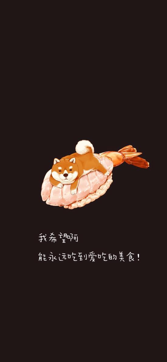 柴犬 壽司 我希望啊 能永遠吃到愛吃的美食