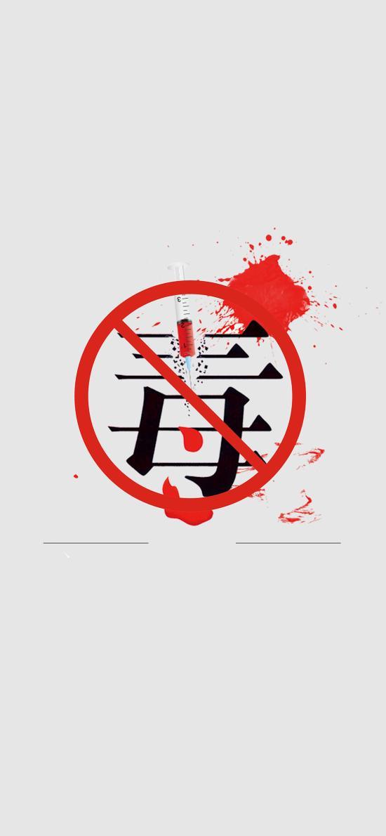 國際禁毒日 宣傳海報 毒品 禁止 針筒