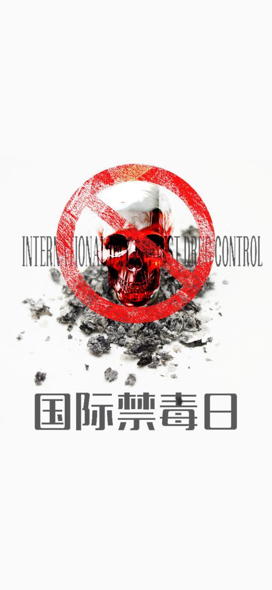 國際禁毒日 宣傳海報 毒品 禁止 骷髏頭