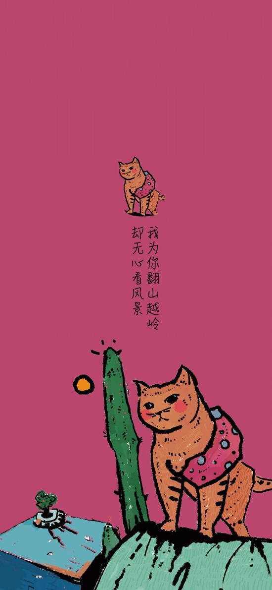 猫咪插画 我为你翻山越岭 却无心看风景