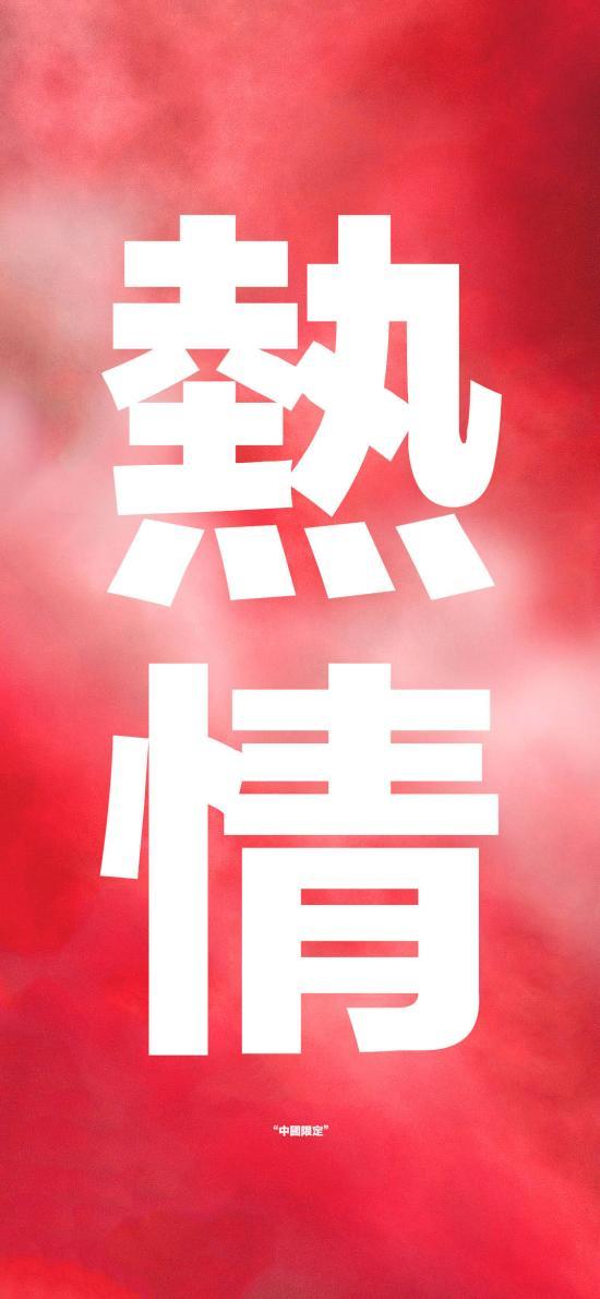红色 渲染背景 热情
