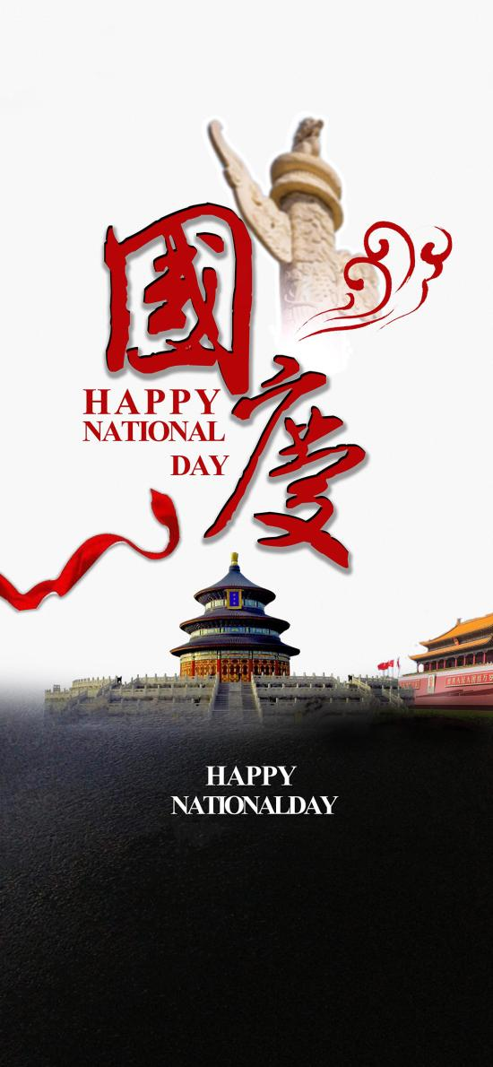 国庆节 happy national day