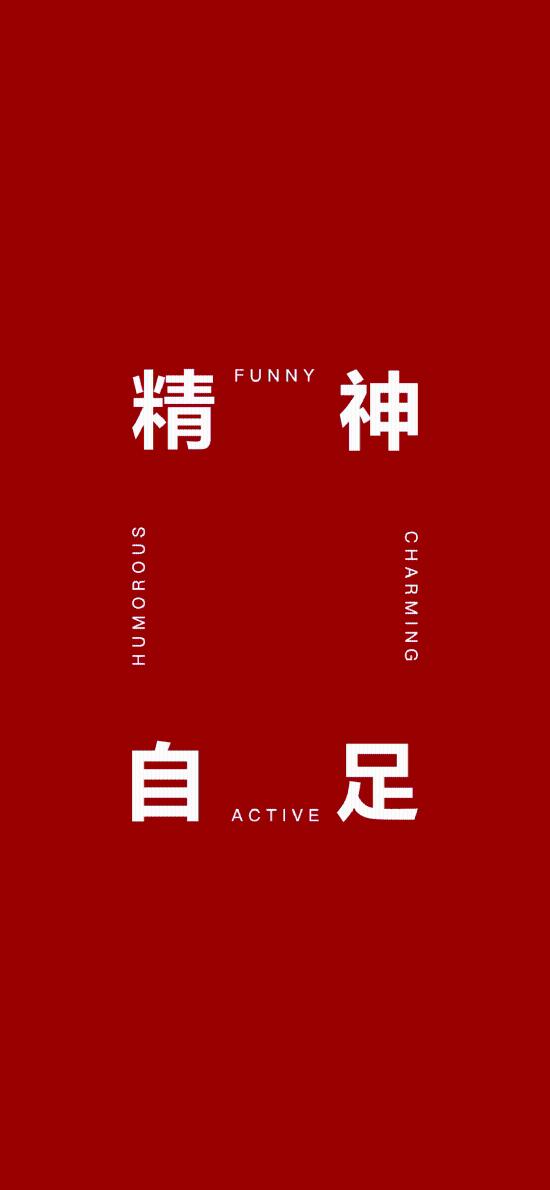 精神自足 funny charming humorous active 紅色