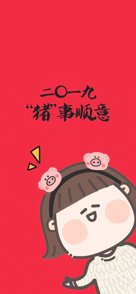 二O一九 豬事順意 新年 豬年