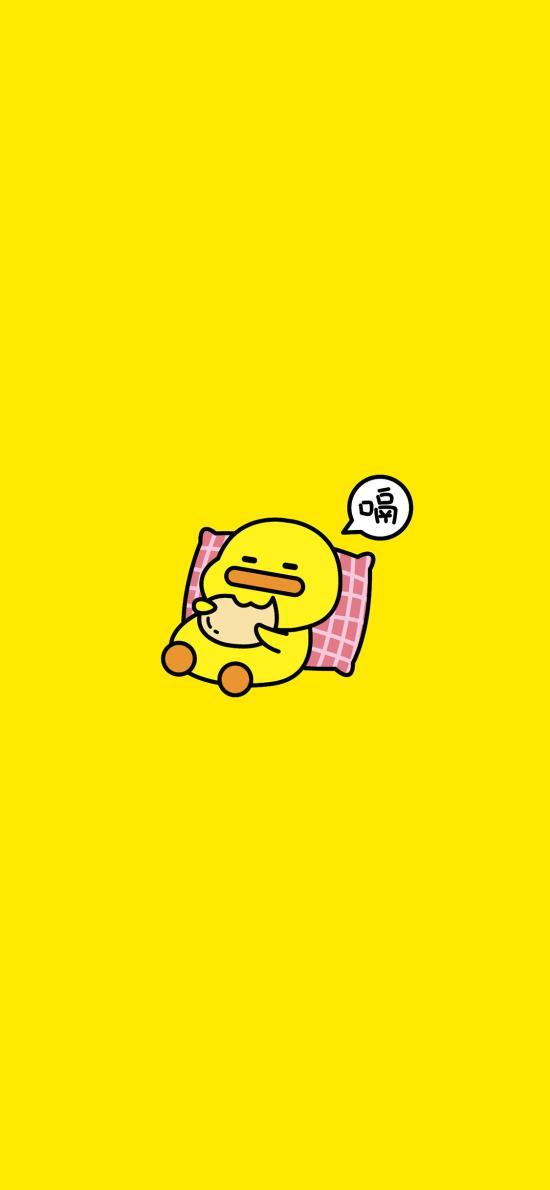 嗝 小黃雞 黃色 可愛 吃飽 卡通