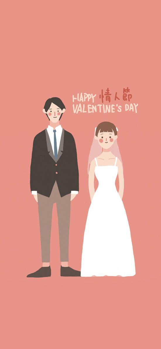 情人节 happy Valentine's day 吾空空 情侣插画 情侣 结婚