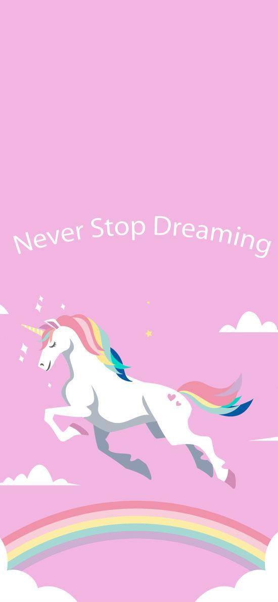 独角兽 粉色 卡通 星星 彩虹 从不停止梦想