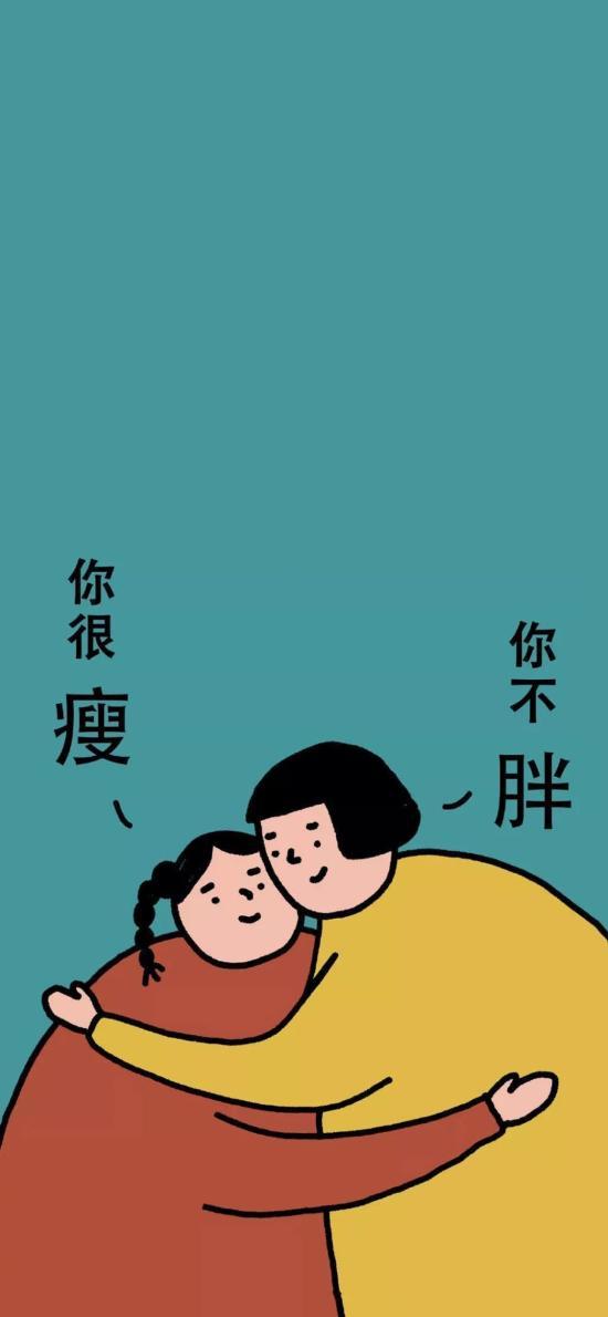 卡通 姐妹 你很瘦 你不胖