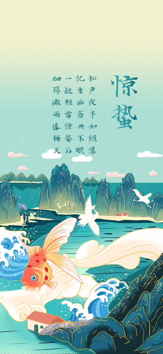 驚蟄 二十四節氣 插畫 金魚 詩句