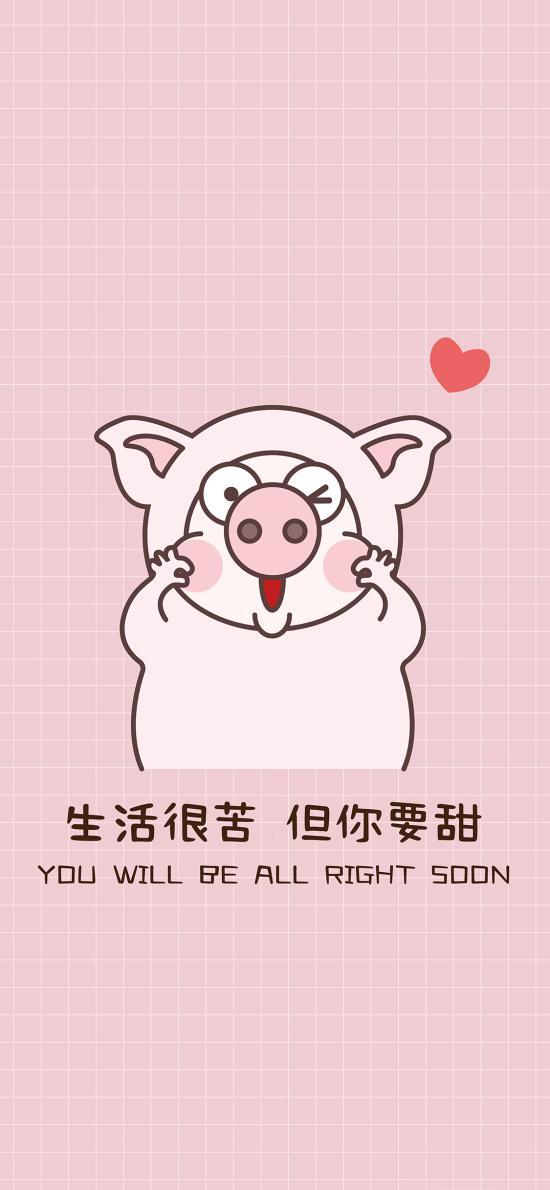 生活很苦 但你要甜 粉色 爱心 小恭猪