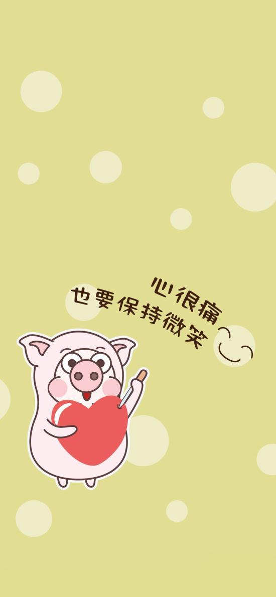 心很痛 也要保持微笑 爱心 小恭猪