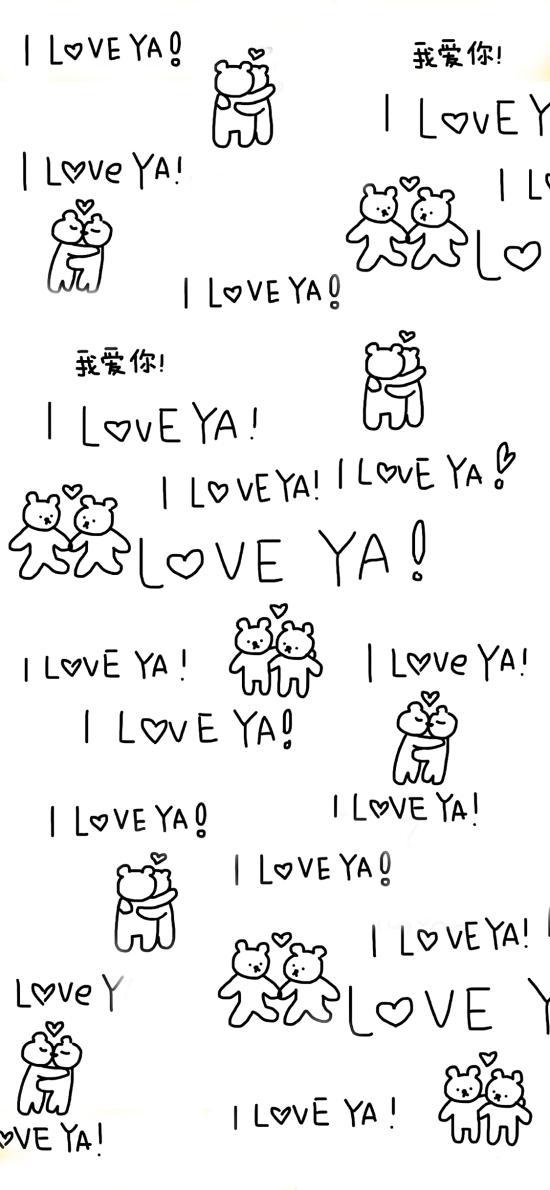 黑白 I LOVE YA 简约 简笔画 熊