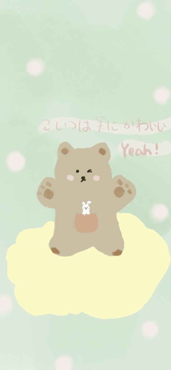 绘画 小熊 yeah 清新